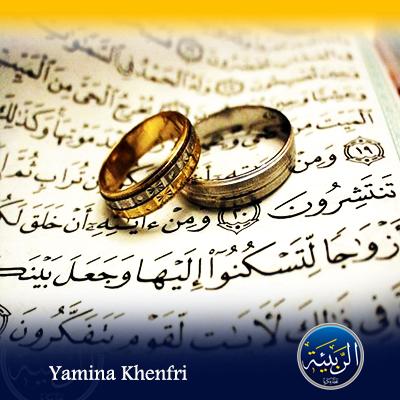 La sexualité en Islam (licite et illicite)-Yamina Khenfri