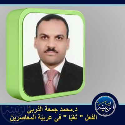 الفعل تَغَيّا فى عربيّة المعاصرين د.محمد جمعة الدِّربىّ